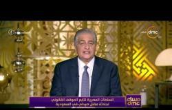 مساء dmc - | السلطات المصرية تتابع الموقف القانوني لحادثة مقتل صيدلي في السعودية |