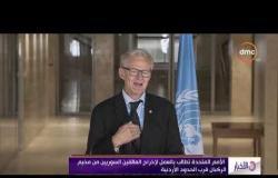 الأخبار - الأمم المتحدة تطالب بالعمل لاخراج العالقين السوريين من مخيم الركبان قرب الحدود الأردنية