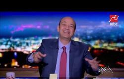 عمرو أديب يعلق على تعليقات الجمهور حول صلاح بعد خلع قميصه بالملعب
