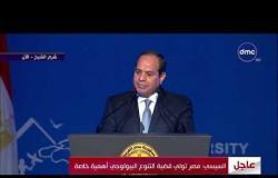 الأخبار - الرئيس السيسي : مصر تولي قضية التنوع البيولوجي أهمية خاصة