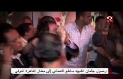 وصول جثمان الشهيد ساطع النعماني إلى مطار القاهرة الدولي