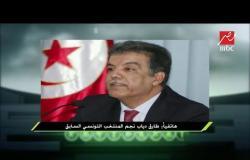 طارق دياب نجم منتخب تونس السابق يعلق على هزيمة منتخب تونس اليوم