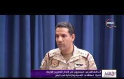 الأخبار - التحالف العربي : مستمرون في إصدار التصاريح اللازمة لتحرك المنظمات الأممية في اليمن