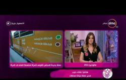 السفيرة عزيزة - حملة جديدة للمجلس القومي للمرأة لمناهضة العنف ضد المرأة