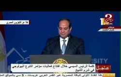 كلمة الرئيس السيسي خلال افتتاح فعاليات مؤتمر التنوع البيولوجي في شرم الشيخ