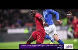 الأخبار - البرتغال تتأهل لنصف نهائي دوري الأمم الأوروبية بالتعادل السلبي مع إيطاليا