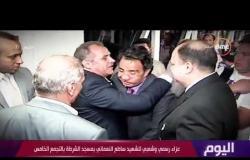 اليوم - عزاء رسمي وشعبي للشهيد ساطع النعماني بمسجد الشرطة بالتجمع الخامس