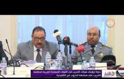الأخبار - ندوة لرؤساء هيئات التدريب في القوات المسلحة العربية لمناقشة التدريب على مجابهة الحروب