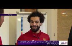 """الأخبار - محمد صلاح ضمن قائمة """" بي بي سي """" المختصرة لجائزة أفضل لاعب إفريقي لعام 2018"""