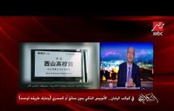 عمرو أديب يدعو الشباب المصري لتنفيذ مشروع الأتوبيس بدون سائق في مصر