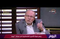 اليوم - اللواء / قدري أبو بكر : مصر أكبر داعم للشعب الفلسطيني