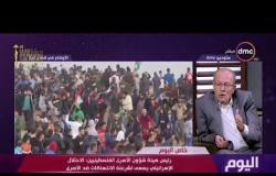 اليوم - اللواء / قدري أبو بكر : 120 مليون دولار يتم صرفها لصالح أهالي الأسر