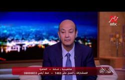 متصلة تفجر نقاشا كوميديا بين عمرو أديب ورجاء الجداوي