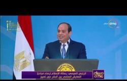 مساء dmc - كلمة الرئيس السيسي في الاحتفال بذكرى المولد النبوي الشريف