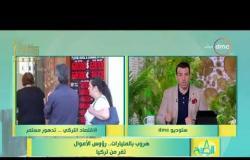 8 الصبح - هروب بالمليارات .. رؤوس الأموال تفر من تركيا