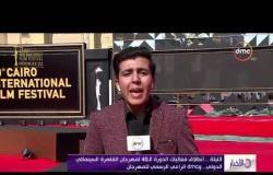 الأخبار- الليلة .. انطلاق فعاليات الدورة الـ40 لمهرجان القاهرة السينمائي الدولي