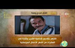 """8 الصبح - فقرة أنا المصري عن """" الفنان .. مجدي وهبة """""""