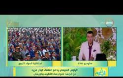 8 الصبح - الرئيس السيسي يدعو العلماء لبذل مزيد من الجهد لمواجهة التطرف والإرهاب