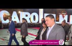 السفيرة عزيزة - تجهيزات مهرجان القاهرة السينمائي الدولي الـ 40