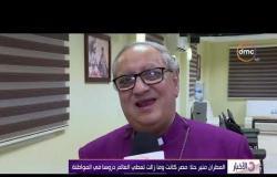 الأخبار - المطران منير حنا : مصر كانت وما زالت تعطي العالم دروساً في المواطنة