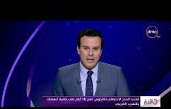"""الأخبار - تمديد الحجز الاحتياطي """" لكارلوس غصن """" 10 ايام على خلفية اتهامات بالتهرب الضريبي"""