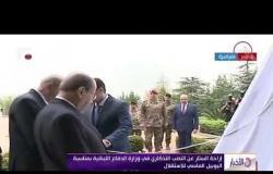 الأخبار - لبنان يحتفل غداً بذكرى مرور 75 عاماً على الاستقلال
