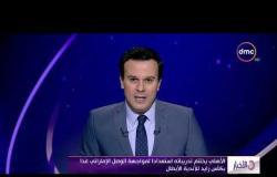 الأخبار - الأهلي يختتم تدريباته استعداداً لمواجهة الوصل الإماراتي غداً بكأس زايد للأندية الأبطال