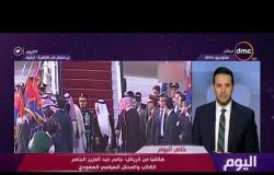 اليوم - هاتفيًا  ..المحلل السياسي جاسر عبد العزيز : مصر والسعودية الركيزة الأساسية للعمل العربي