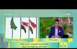 8 الصبح - السيسي : أمن واستقرار المملكة العربية السعودية جزء لا يتجزأ من الأمن القومي المصري