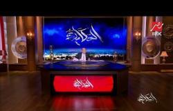الكافيار وأسماك الزينة .. عمرو أديب: هذه السلع ستتضرر من رفع سعر الدولار الجمركي