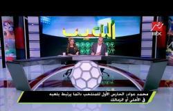 #اللعيب |  محمد عواد :الاستمرار في السعودية أفضل من الأهلي أو الزمالك