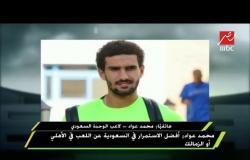 #اللعيب | عواد:بعد كأس العالم أحمد ناجي قال لي (المفروض كنت تكون موجود معانا)