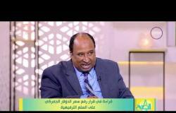 8 الصبح - د/ حسن عبد الله - قراءة في قرار رفع سعر الدولار الجمركي على السلع الترفيهية