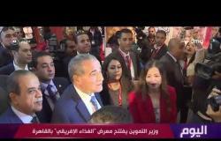 """اليوم - وزير التموين : 50 % من المشاركين بمعرض """" الغذاء الإفريقي"""" شركات مصرية"""