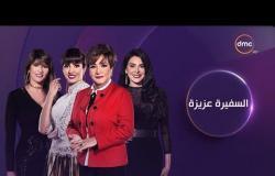 السفيرة عزيزة - ( سناء منصور - شيرين عفت ) حلقة السبت  - 8 - 12 - 2018