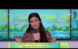 8 الصبح - وزارة الإسكان في فيديو إرشادي : حلاقة الذقن تهدر 30 لتر مياه لكل شخص يومياً