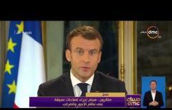 """مساء dmc - كلمة الرئيس الفرنسي إيمانويل ماكرون حول الاحتجاجات الأخيرة وحركة """"السترات الصفراء"""""""