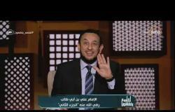 لعلهم يفقهون - الشيخ رمضان عبد المعز يوضح مواصفات شكل سيدنا على بن أبي طالب