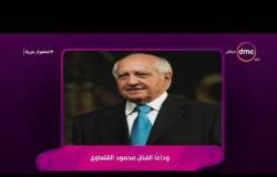 """السفيرة عزيزة - وداعاً """" الفنان / محمود القلعاوي """""""