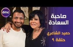برنامج صاحبة السعادة - الحلقة الـ 9 الموسم الأول | النجم حميد الشاعري | الحلقة كاملة