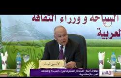 الأخبار - انطلاق أعمال الاجتماع المشترك لوزراء السياحة والثقافة العرب بالإسكندرية