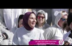 """السفيرة عزيزة – مغامرة مذيعة """" السفيرة عزيزة """" رضوى حسن في القفز بالمظلة بالمظلة بمنطقة الأهرامات"""