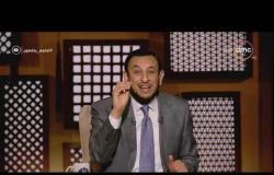لعلهم يفقهون - الشيخ رمضان عبدالمعز: إذا كنت صاحب حق وقصدت بهذا الحق وجه الله ربنا هينصرك