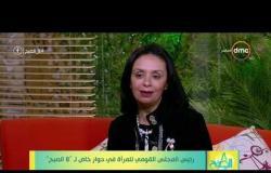8 الصبح - د/ مايا مرسي - أصعب اللحظات التي قابلتها خلال فترة رئاسة المجلس القومي للمرأة
