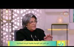 8 الصبح - الناقد الفني/ خيرية البشلاوي - تتحدث عن دورحملات التوعية بمصر للحد من الزيادة السكانية