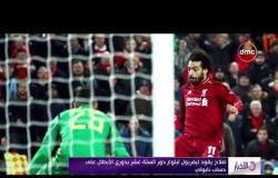 الأخبار - صلاح يقوم ليفربول لبلوغ دور الستة عشر بدوري الأبطال على حساب نابوي