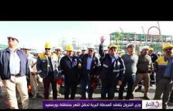 الأخبار - وزير البترول يتفقد المحطة البرية لحقل ظهر بمنطقة بورسعيد
