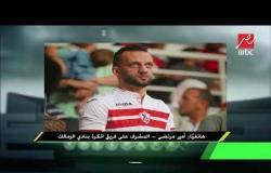 أمير مرتضي :الزمالك يمتلك أفضل اللاعبين في الوطن العربي