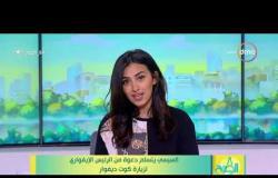 8 الصبح - السيسي يتسلم دعوة من الرئيس الإيفواري لزيارة كوت ديفوار