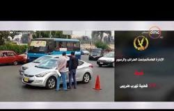 مساء dmc - حملات أمنية مكثفة من وزارة الداخلية لمواجهة أعمال البلطجة بكل المحافظات